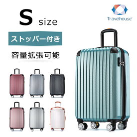 【10%OFFクーポン適用!】スーツケース Sサイズ ストッパー付き キャリーケース かわいい キャリーバッグ 容量拡張可能 ダブルファスナー1日〜3日用 小型 suitcase TSAロック搭載 Travelhouse T1692