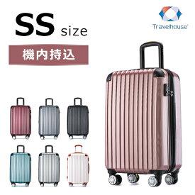 【スーパーSALE限定価格!】機内持込 スーツケース キャリーケース キャリーバッグ SSサイズ 小型かわいい 容量拡張可能 おしゃれ 2日 3日 一年間保証 TSAロック搭載 suitcase Travelhouse T1692