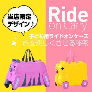 キャリーバッグ 子ども用 おもちゃかわいい スーツケース 機内持ち込み 乗れる キッズ Sサイズ キャリーケース 軽量 大容量 乗れるキャリー 男の子 女の子 誕生日 プレゼント 旅行かばん B177