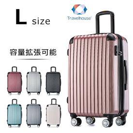 【スーパーSALE限定価格!】スーツケース キャリーバッグ Lサイズ 大型キャリーケース ストッパー付き ダブルファスナー 一年間保証 TSAロック搭載 7日〜14日用 suitcase かわいい Travelhouse T1692