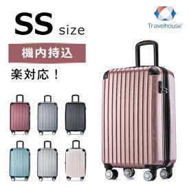 【スーパーセール限定価格!!】スーツケース 機内持ち込み 拡張 SSサイズ キャリーケース  キャリーバッグ 容量拡張可能 1日〜3日用 軽量 ダブルファスナー 小型 TSAロック搭載  あす楽 キャッシュレス5%還元 suitcase Travelhouse T1692