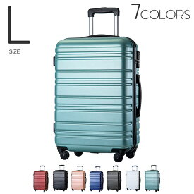 【5,680円→5,380円★マラソン限定!】キャリーケース Lサイズ スーツケース キャリーバッグ 1年間保証  7泊〜14泊用 超軽量 ファスナー  大型 suitcase HY5515