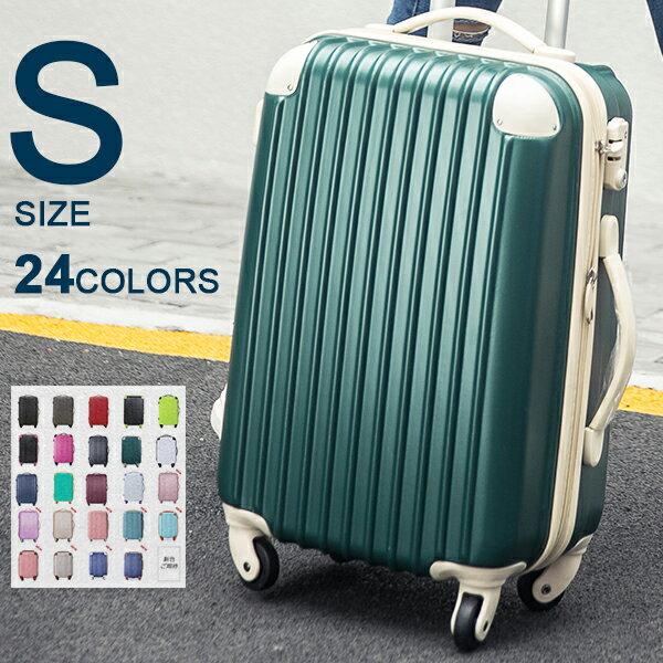 【4,880円→3,880円★3/25迄!!】 スーツケース キャリーバッグ Sサイズ キャリーケース 一年間保証 TSAロック搭載 1〜3日用 小型 軽量 ファスナー  かわいい 4輪 suitcase Travelhouse 8088