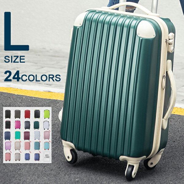 スーツケース キャリーケース キャリーバッグ 1年間保証 TSAロック搭載  Lサイズ   7日〜14日用 大型 軽量 ファスナー かわいい 4輪 suitcase Travelhouse T8088