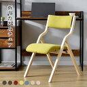 折りたたみチェア イスチェア 木製 椅子 カバー洗える 五色選択可能 ダイニングチェア リビング 介護用品 食卓椅子 レ…