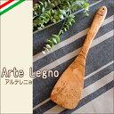 【お買い物マラソンポイント10倍】〜Arte Legno(アルテレニョ) スパチュラ 〜 カフェ食器/業務用