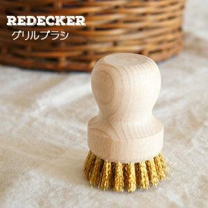 REDECKER社 レデッカー グリルブラシ カフェ食器/業務用