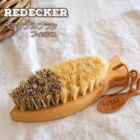 REDECKER社 レデッカー ベジタブルブラシ フィッシュ カフェ食器/業務用