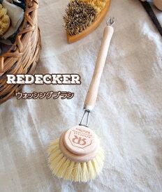 REDECKER社 レデッカー ウォッシングブラシ 鍋・フライパン用 S スモール カフェ食器/業務用
