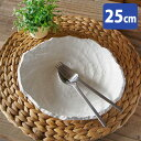オフホワイト ギザギザのお皿 25cm /カフェ/食器/おしゃれ/収納/洋食器/売れ筋/