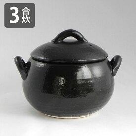 【あす楽】萬古焼・まんまるご飯鍋 3合炊き 万古焼/耐熱食器/業務用/食器/ごはん/ご飯/炊飯/おいしい/美味しい