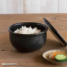 おひつ一膳 黒 /TOJIKITONYA/耐熱食器/オーブンok/おひつ/【売れ筋】/【当店オススメ】