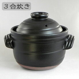 直火炊飯 大黒ごはん鍋 3合炊き 耐熱食器  業務用/ご飯釜/ご飯鍋/おいしい/土鍋/ガス