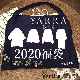 (予約販売)YARRA ヤラ 福袋2020 約55000円相当入り【送料別途880円】【代引き不可】【同梱配送不可】【クーポン不可】 アソート フリー