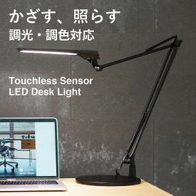【在庫有/短納期】【タッチレスセンサーLED調光調色搭載デスクライト】LEDIC EXARM DIVA(レディックエグザーム)デスクライト ブラック[SWN-2509]【LEX-966BK】