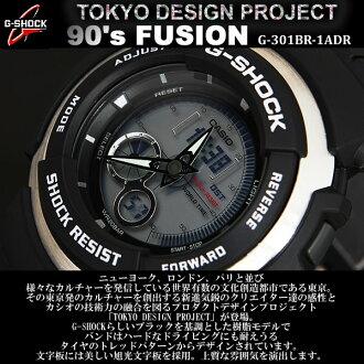 G打擊G-SHOCK CASIO G打擊手表|受歡迎的卡西歐TDP(東京式樣項目)90's FUSION模擬×數碼手表G-301BR-1