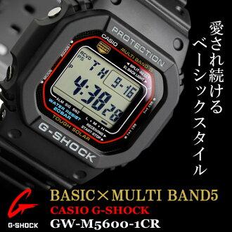 卡西欧G-SHOCK G-打击电波太阳能多频段5 GW-M5600-1 GW-M5600太阳能手表
