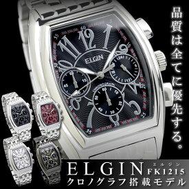 メンズ腕時計 エルジン ELGIN クロノグラフ メンズウォッチ 20m気圧防水 クォーツ FK1215 腕時計 メンズ 送料無料