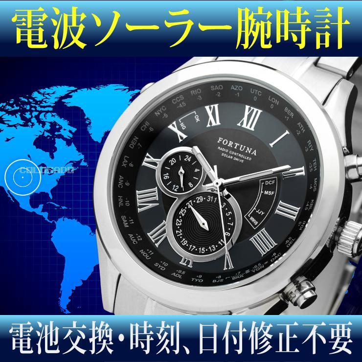 ソーラー電波 腕時計 パーペチュアルカレンダー搭載 ソーラー 電波 ワールドタイム 電波 ソーラー 電波時計 ソーラー充電 腕時計 メンズ 男性用 時計 ブランド スーツ/ビジネス ギフト プレゼント アナログ 時計 男性用
