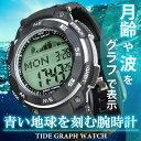 腕時計 メンズ タイドグラフ デジタルウォッチ 時計 ムーンフェイズ ムーングラフ 釣り サーフィン 夜釣り 100m防水 …