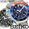 SEIKO精工太陽能計時儀潛水員表人手錶ssc
