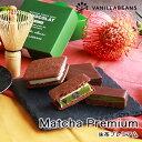 敬老の日 送料無料 ギフト バニラビーンズ 送料込 抹茶プレミアム8個入 スイーツ チョコレート クッキー クッキーサン…