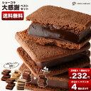 送料無料 ショーコラ大感謝ベストセット [12/9〜12/25着迄] スイーツ チョコ チョコレート