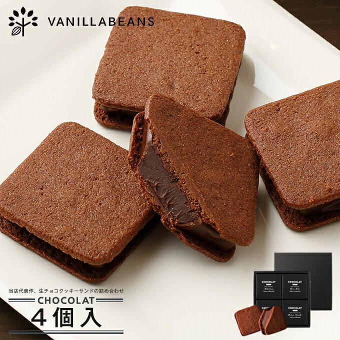 ホワイトデー バニラビーンズ チョコレート ショーコラ4個入 ギフト スイーツ クッキーサンド 詰め合わせ 1〜2人用 お菓子 洋菓子 チョコ 取り寄せ お取り寄せ チョコ ちょこ スイーツ 包装紙 熨斗 あす楽