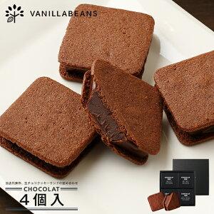 早得ポイント5倍 ホワイトデー 2020 お返し ギフト プレゼント スイーツ バニラビーンズ チョコレート ショーコラ4個入 クッキーサンド 詰め合わせ 1〜2人用 お菓子 洋菓子 チョコ 取り寄せ お