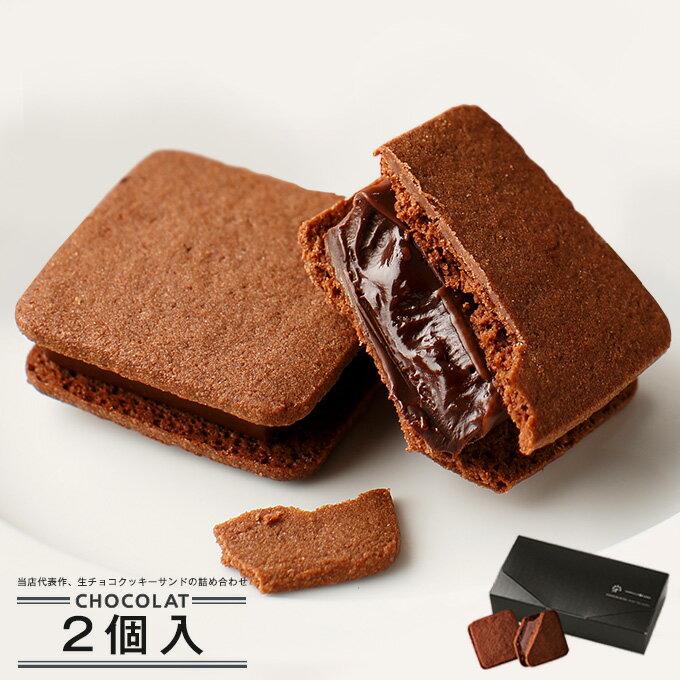 母の日 プレゼント ギフト スイーツ バニラビーンズ チョコレート ショーコラ2個入 プチギフト ギフト スイーツ クッキーサンド 詰め合わせ【あす楽】