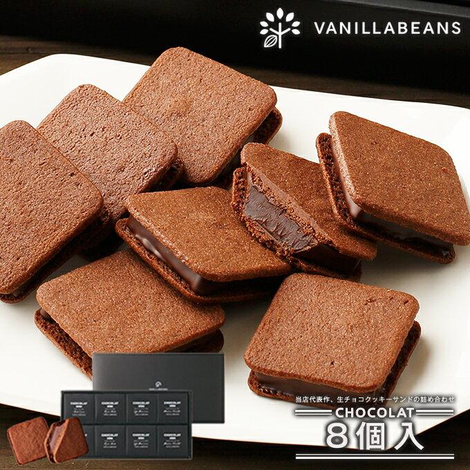 ホワイトデー バニラビーンズ チョコレート ショーコラ8個入 スイーツ ギフト クッキー クッキーサンド 詰め合わせ お菓子 洋菓子 チョコ 取り寄せ お取り寄せ ちょこ ギフト 包装紙 熨斗 あす楽