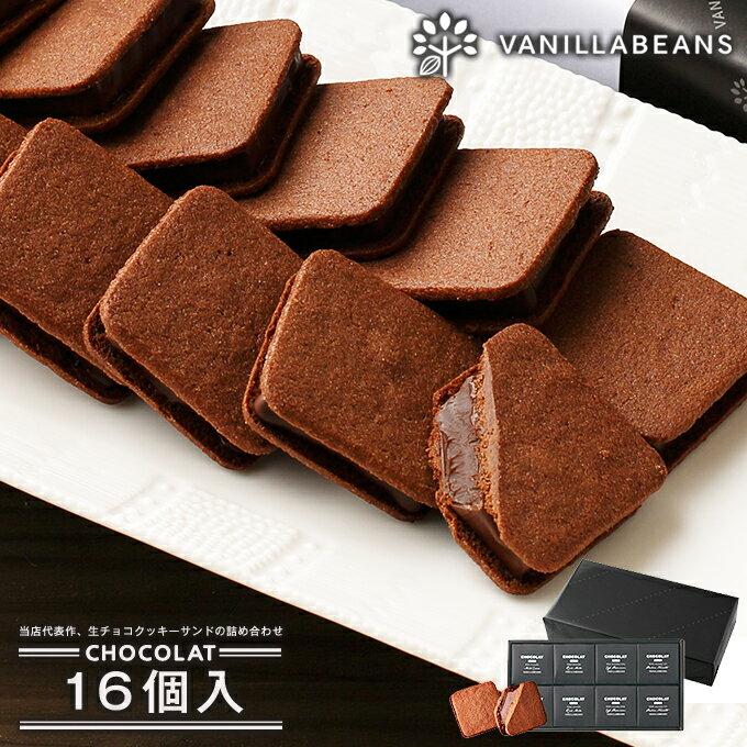 ホワイトデー バニラビーンズ チョコレート ショーコラ16個入 スイーツ ギフト クッキーサンド 詰め合わせ あす楽