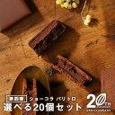 【20周年 大増量中】バニラビーンズ ショーコラ パリトロ 選べる20個セット おまけ付き 送料無料