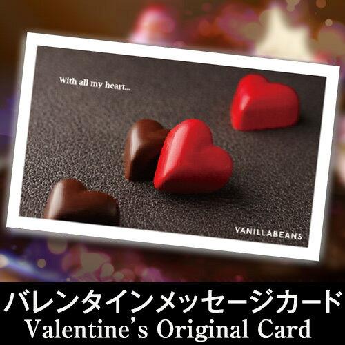 バニラビーンズ バレンタイン限定 オリジナルメッセージカード 同梱専用 メッセージ入力可能