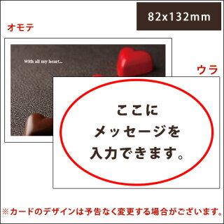 【同梱専用】バレンタインオリジナルメッセージカード