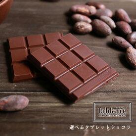 タブレットショコラ 単品 タブレット 板チョコ バニラビーンズ チョコレート チョコ プレゼント ソルト エスプレッソ ゆず ベリーベリー 和三盆 シナモン