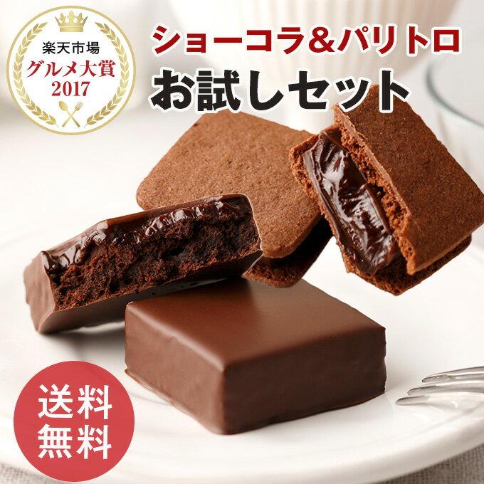 バニラビーンズ ショーコラ&パリトロ お試しセット 7個入 チョコレート スイーツ お試し クッキー クッキーサンド プチチョコレートケーキ 詰め合わせ【あす楽】【送料無料】【VB】