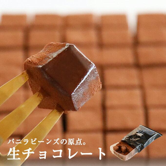 生チョコレート ビター ミルク ラムレーズン ブランデー 洋酒 お酒