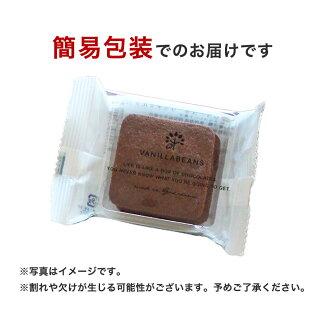 バニラビーンズショーコラ15周年セット3種類7品入チョコレート詰め合わせ簡易包装【4セット以上で送料無料】