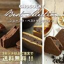 3セット以上で送料無料 バニラビーンズ ご自宅用 ベストセレクション 7個入 チョコレート クッキーサンド 詰め合わせ セール お買い得品 SALE 簡易包装