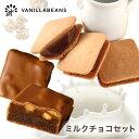 【ミルクチョコフェア】バニラビーンズ ミルクチョコセット チョコレート スイーツ ご自宅用 ショーコラ スイートミル…