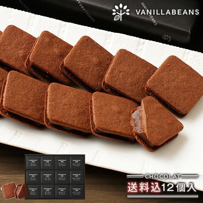 ホワイトデー バニラビーンズ チョコレート 送料無料 送料込ショーコラ12個入 ギフト スイーツ クッキー クッキーサンド 詰め合わせ あす楽