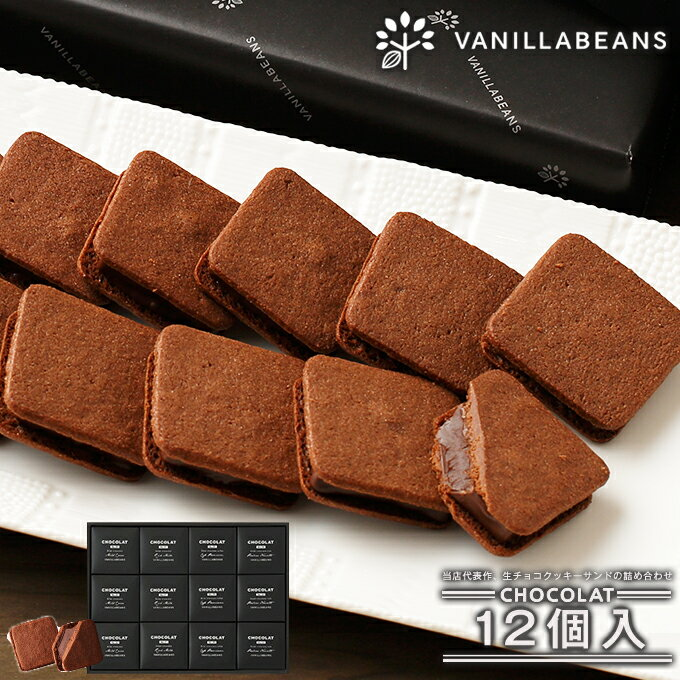 ホワイトデー バニラビーンズ チョコレート ショーコラ12個入 ギフト スイーツ クッキー クッキーサンド 詰め合わせ あす楽