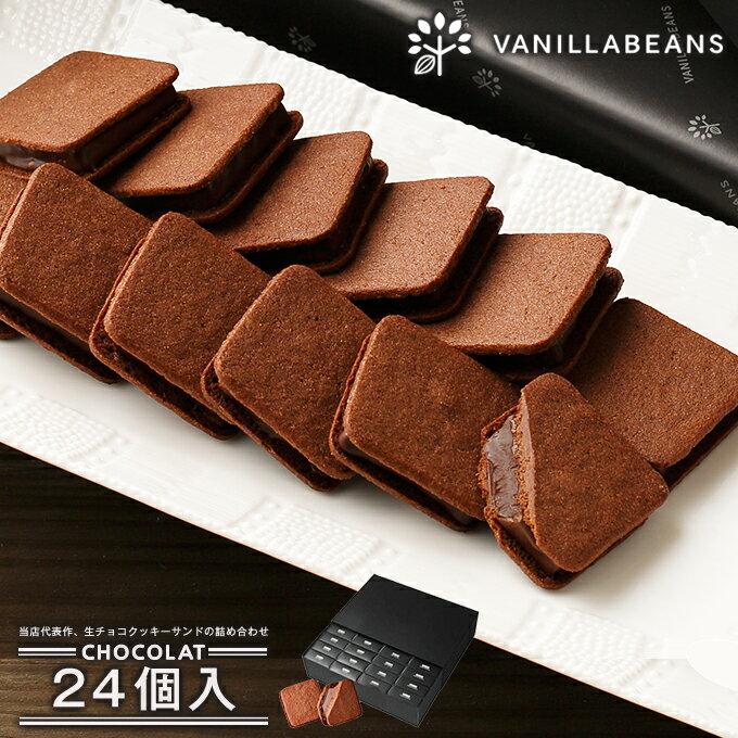 ホワイトデー バニラビーンズ チョコレート ショーコラ24個入 ギフト スイーツ クッキーサンド 詰め合わせ