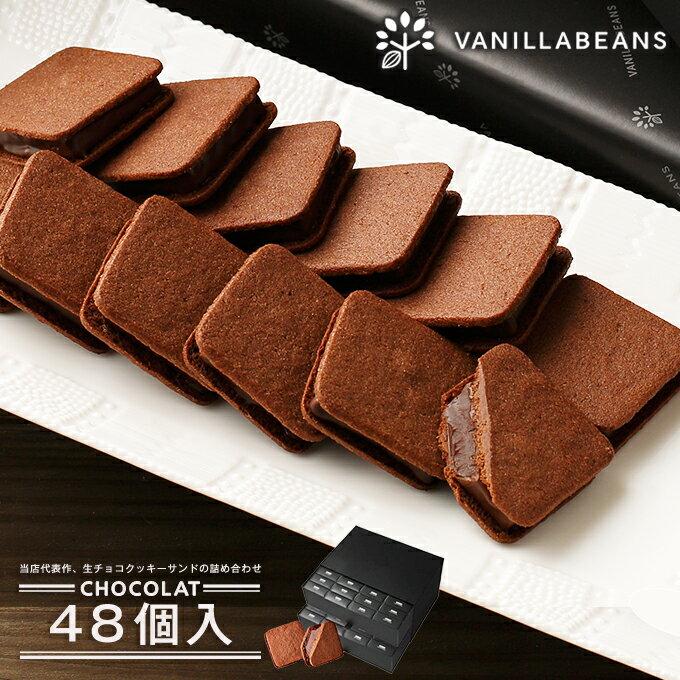 ホワイトデー バニラビーンズ チョコレート 送料無料 ショーコラ48個入 ギフト スイーツ クッキーサンド 詰め合わせ