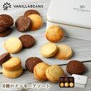 バニラビーンズ 6種のクッキーアソート プレゼント プチギフト スイーツ お菓子 詰め合わせ クッキー 缶入り かわいい…