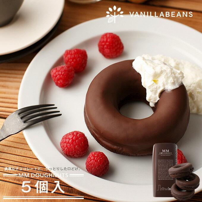 プレゼント ギフト スイーツ バニラビーンズ チョコレート みなとみらいドーナツ5個入 ドーナツ チョコレートドーナツ 要冷蔵