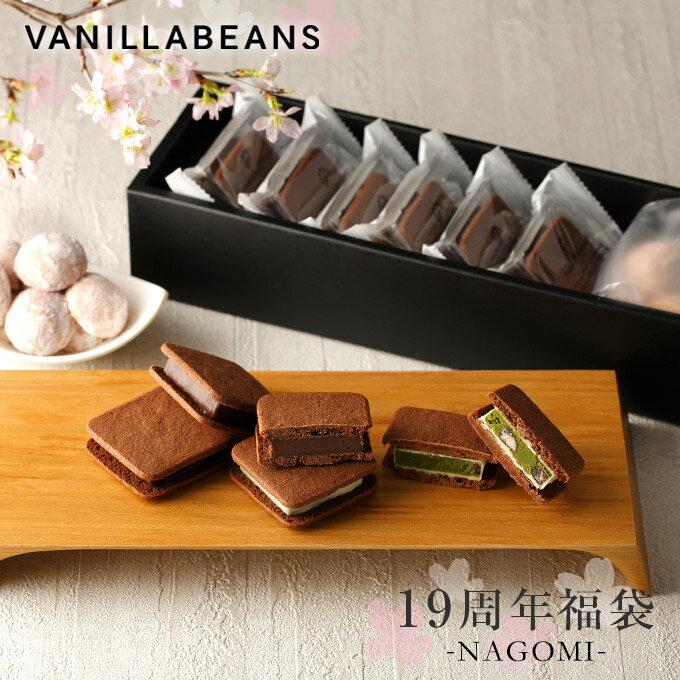 バニラビーンズ 19周年福袋 【NAGOMI】スイーツ チョコレート 詰め合わせ 数量限定 お届け日限定