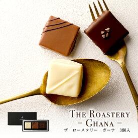 エントリーでポイント10倍 バレンタイン 2020 The Roastery -Ghana- 3個入 バニラビーンズ チョコレート ボンボンショコラ