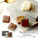 エントリーでポイント10倍 バレンタイン 2020 The Roastery -Ghana- 6個入 バニラビーンズ チョコレート ボンボンショコラ